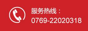 服务热线:0769-82865981