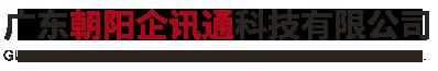 广东朝阳企讯通科技有限公司